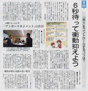 2015年7月1日(水)産経新聞記事