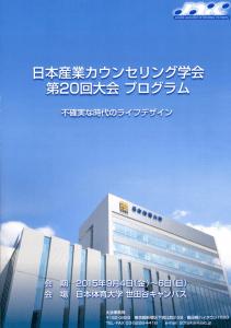 産業カウンセリング学会誌_表紙