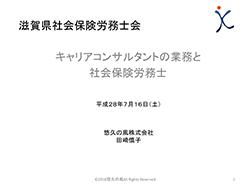 平成28年7月16日滋賀社会保険労務士会 研修