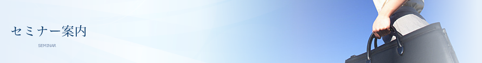 悠久の風ー2級CC技能士 面接対策2 知らないと損2-2(2015/07/25)<span style=