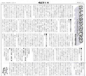 株式会社イムラ封筒様 社報452号